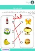 arabic worksheet- things that go together-ورق عمل (الاشياء المترابطة)