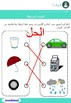 arabic worksheet (things that go together)ورق عمل عربي (الاشياء المترابطة)