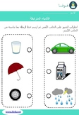 arabic worksheet (things that go together)ورق عمل عربي (ال