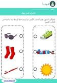 arabic worksheet- things that go together-ورق عمل (الاشياء