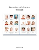 baby emotions and feelings 3 part card (English and Mandarin)