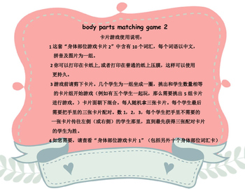 Mandarin Chinese body parts matching cards game 2 (身体配对游戏卡片2)