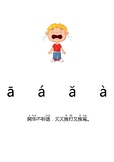 chinese pin yin Vowel a word with Tone