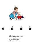 chinese pin yin Vowel 'e' word with Tones