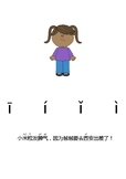 chinese pin yin Vowel 'i' word with Tones