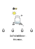 chinese pin yin Vowel 'u' word with Tones