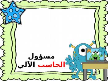 classroom task - المهام  الصفية