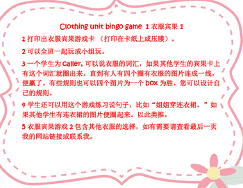 Mandarin Chinese clothing unit bingo game 1 (衣服宾果游戏1)