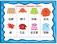 Mandarin Chinese clothing unit bingo game 1 (衣服宾果游戏1)