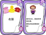 Mandarin Chinese reading clothing unit book (衣服2)