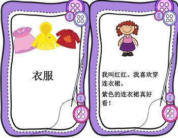 Mandarin Chinese reading clothing unit book (衣服2)