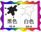 Mandarin Chinese color flashcards 颜色词卡
