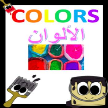 Arabic colors bundle