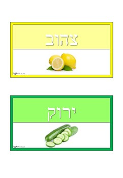 colors cards - Hebrew