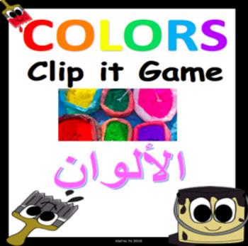 Arabic Colors ( clip it game)