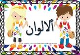 colors in arabic
