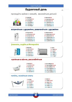 daily routine RUSSIAN VOCABULARY