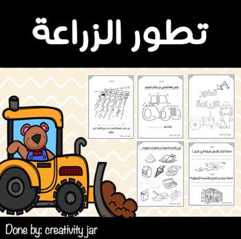development of agriculture / تطور الزراعة للأولاد