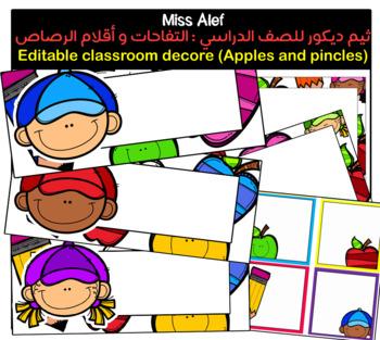 editable theme apples and pincle classroom decor ثيم الصف الدراسي