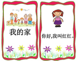 Mandarin Chinese reading family member book (我的家)
