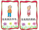 Mandarin Chinese reading family member book (我的家)