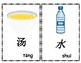 Mandarin Chinese food and drink flashcards bundle classroom use size
