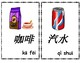 Mandarin Chinese food and drink flashcards bundle 中文饮料食物大小词卡40个