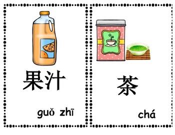 Mandarin Chinese food and drink flashcards bundle classroo