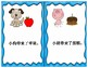 Mandarin reading food and drink unit book (小猴的生日)