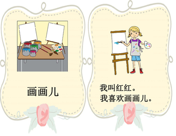 Mandarin reading food and drink unit book (画画儿)