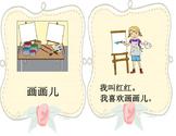 Mandarin reading food and drink unit book (画画儿)