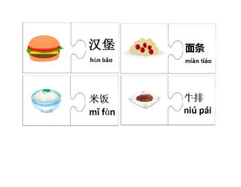 Mandarin Chinese food puzzle game 食物拼图游戏