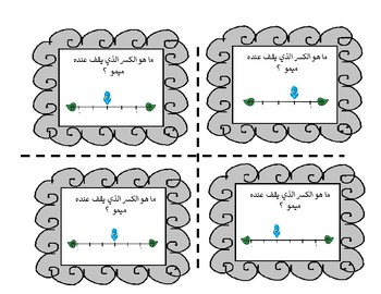 fraction on line in arabic language