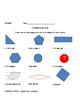 géométrie / figures planes