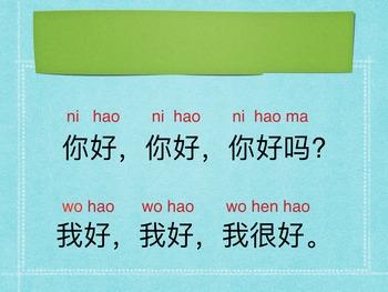 greeting song in Mandarin lyrics