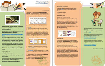 hibernation & migration lesson plan