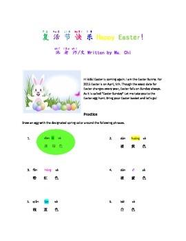 Easter Sunday Worksheet for Elementary Mandarin Chinese Learners