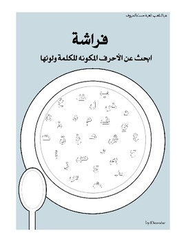 letter soup - arabic version