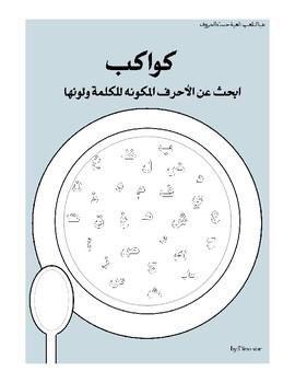 letter soup - arabic version