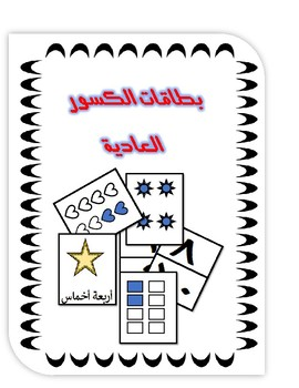 match fraction with its image in arabic language