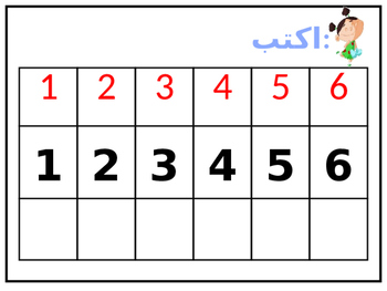 math number 1 to 6 circle and writing