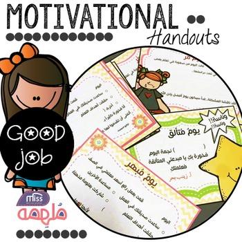 motivational Handouts