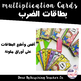multiplication Cards - بطاقات جدول الضرب