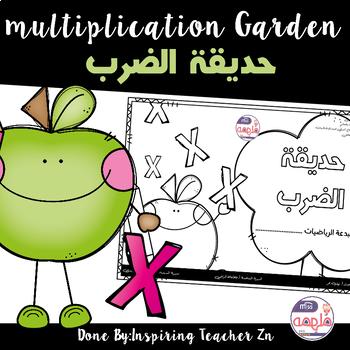 multiplication Garden- كتاب حديقة الضرب