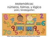Shapes, Numbers, and Follow Directions (Spanish)
