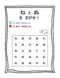 ね(ne) and ぬ(nu) Japanese Character Recognition Do-A-Dot