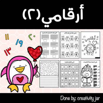 numbers (2) for girls / أرقامي (٢) للبنات
