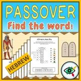Passover image crosswords Hebrew