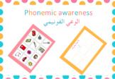 phonemic awareness in Arabic