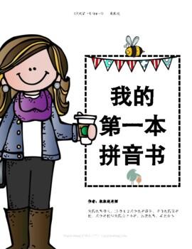 Chinese Pinyin eBook《我的第一本拼音书》(简体)
